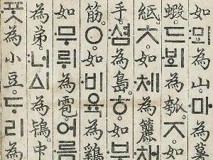 Хунминчоныма - древняя книга корейской письменности